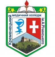 Кременецький медичний коледж імені Арсена Річинського